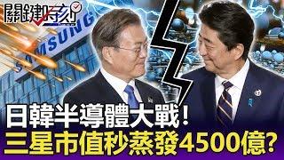 日韓半導體大戰!日本一招掐死南韓命脈 三星市值秒蒸發4500億!?-關鍵精華