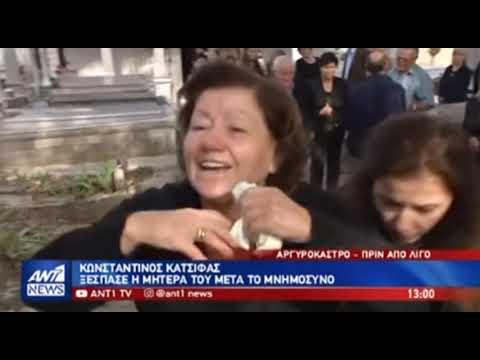 Ξεσπά η μητέρα του Κωνσταντίνου Κατσίφα: «Οι αλήτες έφαγαν το παιδί μου» (βίντεο)