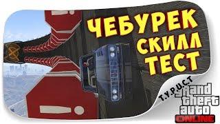 Обзор моей карты #TPCT Cheburek Skill Test в GTA 5 Online - Изи скилл тест для Чебурека