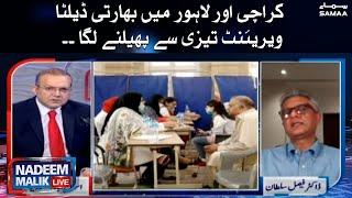 Karachi aur Lahore main bharti Delta variant teezi say phelnay laga - Nadeem Malik Live    SAMAA TV