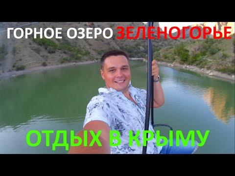 Горное озеро в Крыму. Отдых в Зеленогорье. Тарзанка. Красиво!