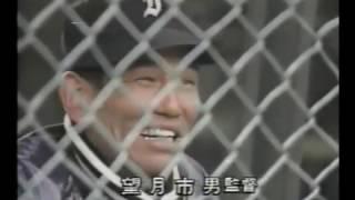 '84翔べ!甲子園第56回選抜高校野球出場校紹介