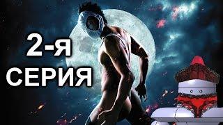 Обзор на ТРУСОНЮХА 2 я серия