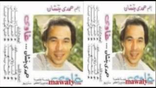 اغاني حصرية hamdy batshan - ghawy / حمدي بتشان - غاوي تحميل MP3