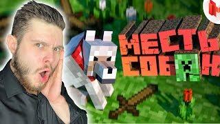 """СМОТРЮ МАРМОКА Minecraft """" ̶Б̶а̶г̶и̶, Приколы, Фейлы"""""""