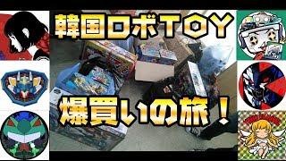 【トボットV】韓国・東大門市場でロボットTOYを爆買いする玩具レビュアー軍団【ダイノコア】