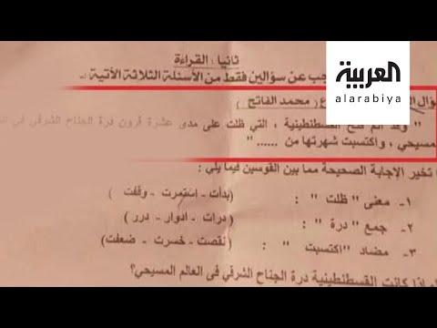 العرب اليوم - شاهد: جدل في مصر بسبب سؤال عن الفتح العثماني في امتحان