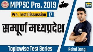MP GK - Districts & Divisions of MP - 1 ( म०प्र० के जिले
