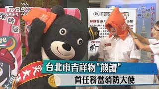 台北市吉祥物熊讚 首任務當消防大使