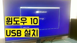 윈도우10 (Windows 10) USB 설치 방법