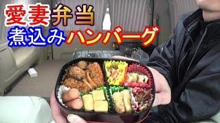 弁当#35 車中飯