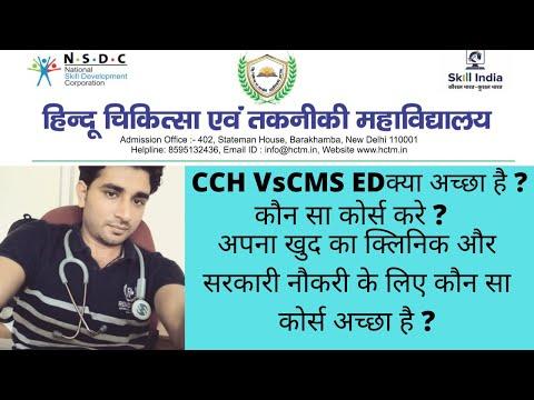 #CMS_ED Vs. #CCH कौन सा कोर्स अच्छा है और ...