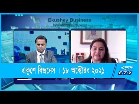 Ekushey Business || একুশে বিজনেস || ভিদিয়া অমৃত খান || 18 October 2021