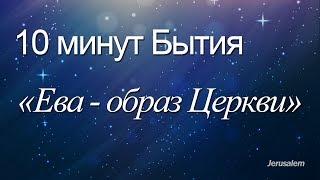 """10 минут Бытия - 014(Бытие 2:18-23) / """"Ева - образ Церкви"""""""