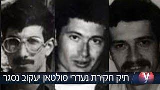 """משפחות נעדרי סולטאן יעקוב: """"על צה""""ל להמשיך לחפש אותם"""""""