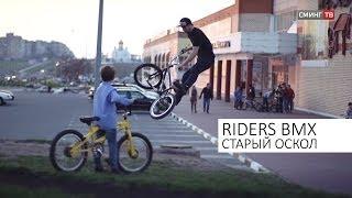 Riders BMX в городе Старый Оскол 2014 (Slow Motion)