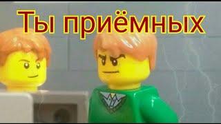Lego mashinima. Стёб над братом.