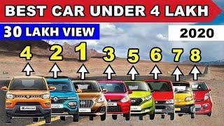 💥TOP 5 Cars under 4 lacs budget only 2019 💥4 लाख में सबसे बढ़िया गाडी खरीदना चाहते है ?   ASY