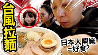 日本人開的拉麵店!好唔好食架~?周庭嘗試做YouTuber?!