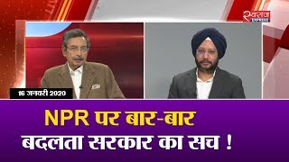 Vinod Dua Live : NPR पर बार-बार बदलता सरकार का सच!