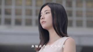 詹曼鈴-望秋風【官方完整版MV大首播】