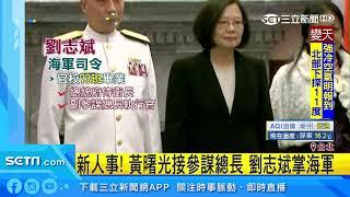 新人事!黃曙光接參謀總長 劉志斌掌海軍|三立新聞台