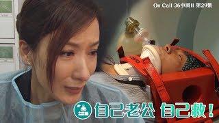 On Call 36小時II |精華 自己老公自己救!|馬國明|楊怡