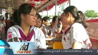 """ที่นี่ Thai PBS - ที่นี่ Thai PBS : เปิดเทอม """"เรือด่วนพิเศษ"""" ผู้ใช้บริการหนาแน่น"""