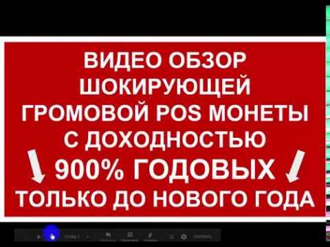 ВИДЕО ОБЗОР ШОКИРУЮЩЕЙ ГРОМОВОЙ POS МОНЕТЫ С ДОХОДНОСТЬЮ 900  ГОДОВЫХ  ТОЛЬКО ДО НОВОГО ГОДА