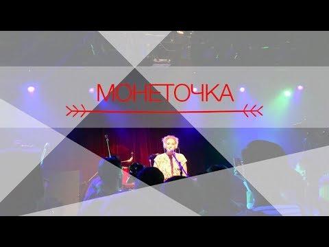 МОНЕТОЧКА – КОЗЫРНЫЙ ТУЗ (Live @ 16 ТОНН)