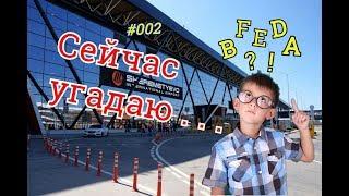 Короткий путь из терминала B в терминал D Шереметьево #омикс (АЭРОПОРТЫ МИРА) / Sheremetyevo