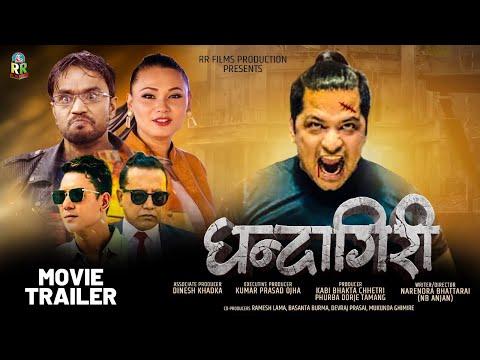 Nepali Movie Bhor Trailer