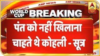 INDvsNZ: सेमीफाइनल में हार के बाद सूत्रों के हवाले से रिषभ पंत को लेकर बड़ी खबर | ABP News Hindi