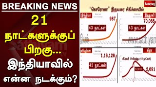 #EXCLUSIVE : 21 நாட்களுக்குப் பிறகு... இந்தியாவில் என்ன நடக்கும்? | After 21 days what will happen in india?  To Know the Live and Breaking news at the earliest on your convenience we are here to serve you. #SathiyamNews