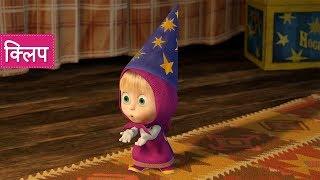 माशा एंड द बेयर - जादू-मंतर 🧙♀️🧤🧹 (जादुई झाड़ू)