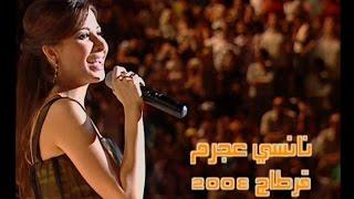 Nancy Ajram - Fi Hagat (Official Clip) نانسي عجرم - فيديو كليب في حاجات
