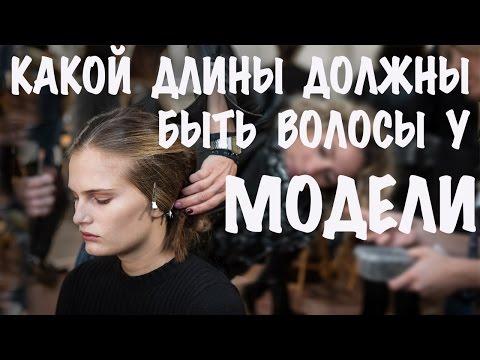 Какой длины должны быть волосы у модели? Как стать моделью. KModels by Alla Kostromichova
