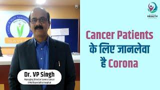 Cancer Patients के लिए जानलेवा है Corona