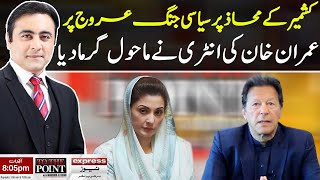 To The Point With Mansoor Ali Khan   19 July 2021   Express News   IB1I