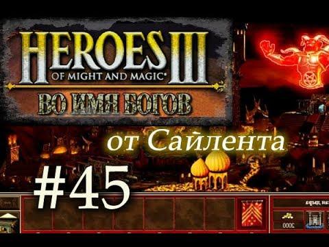 Герои меча и магии 3 скачать коды