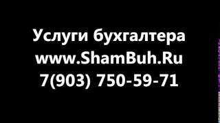 сдача нулевой отчетности / +7(903) 750-59-71/ ShamBuh.Ru