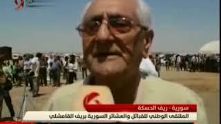 سورية  - ريف الحسكة الملتقى الوطني للقبائل والعشائر السورية بريف القامشلي
