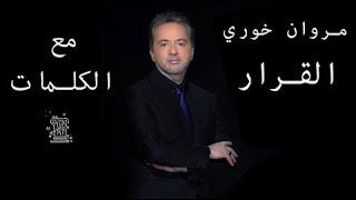 مروان خوري - القرار | مع الكلمات | Marwan Khoury - L Karar (Audio)HD تحميل MP3