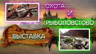 Рыболовная выставка 2020 в москве на вднх