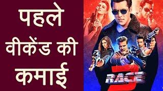 Race 3 FIRST Weekend Collection | Salman Khan | Bobby Deol | Jacqueline Fernandez | FilmiBeat