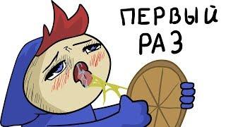 ПЕРВЫЙ РАЗ... РАБОТАЮ (анимация)