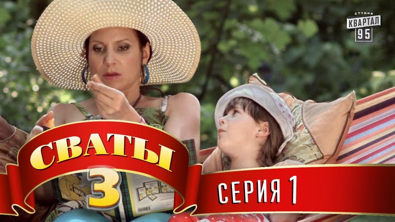 скачать сваты 6 сезон 1 серия с торрента