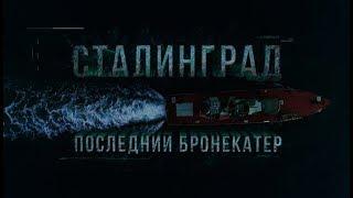 """Д/ф """"Сталинград. Последний бронекатер"""""""