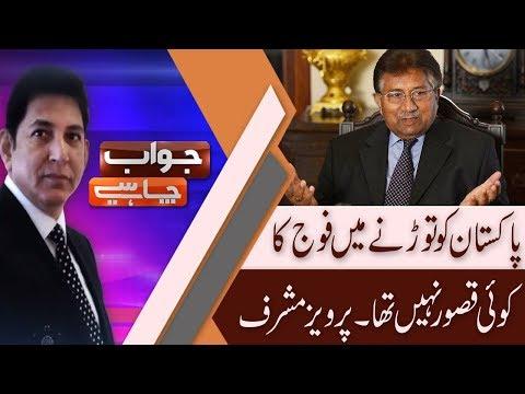 Army is to be accused for the division of Pakistan | Pervez Musharaf