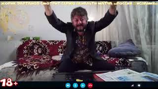 Жорик Вартанов Россия - Испания смешное видео Приколы ржака